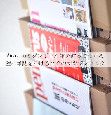 mago_magazinehook01