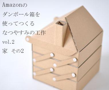 handicraft2_380