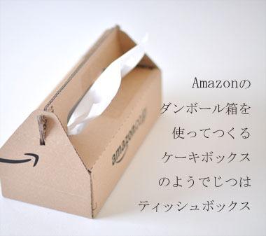 Amazon風ティッシュケース