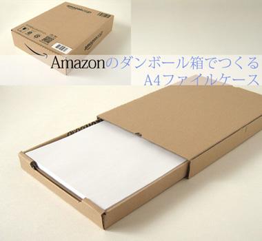 Amazonのダンボール箱でA4ファイルケースをつくる